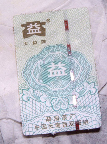 menghai-2006-7742-protection-ticket
